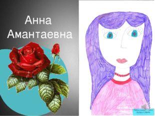 Анна Амантаевна