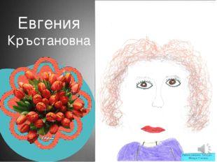 Евгения Кръстановна