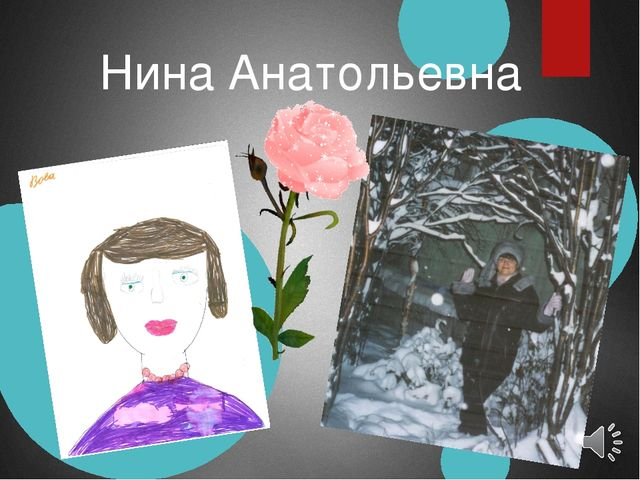 Нина Анатольевна