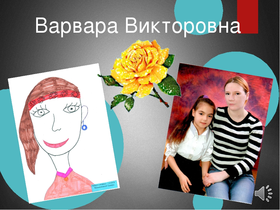 Варвара Викторовна