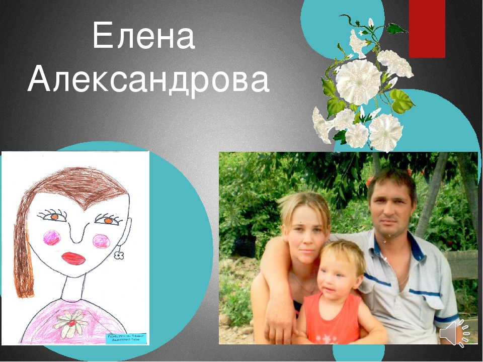 Елена Александрова