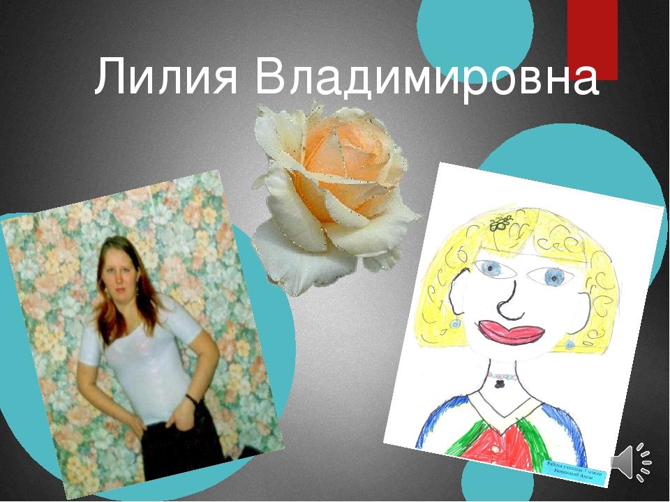Лилия Владимировна