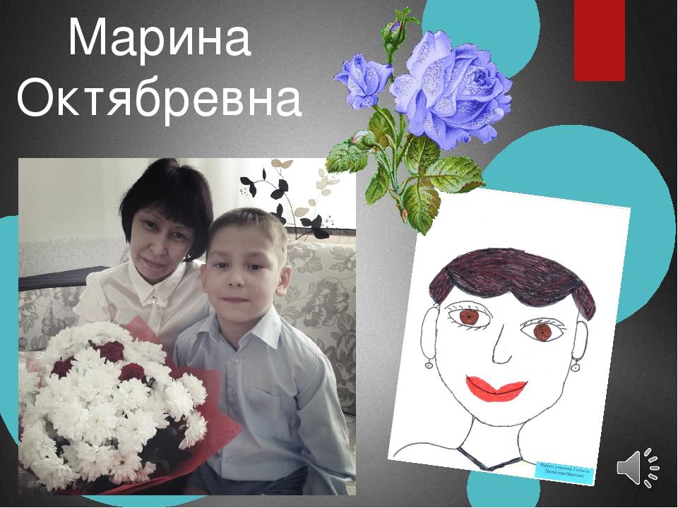 Марина Октябревна