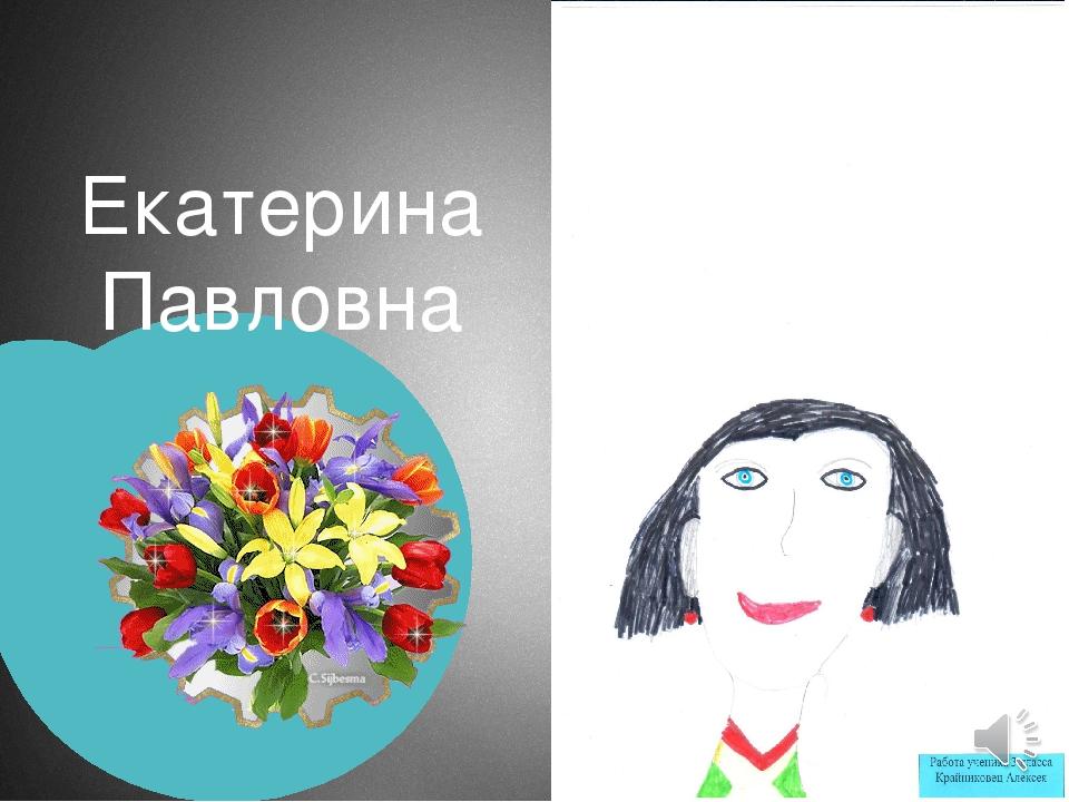 Екатерина Павловна