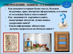 ОФОРМЛЕНИЕ КНИГИ – СТАНЦИЯ №4 Как называется первая буква текста, большая по