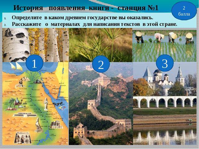 История появления книги - станция №1 Определите в каком древнем государстве в...