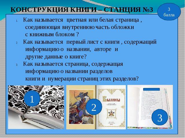 КОНСТРУКЦИЯ КНИГИ – СТАНЦИЯ №3 Как называется цветная или белая страница , со...