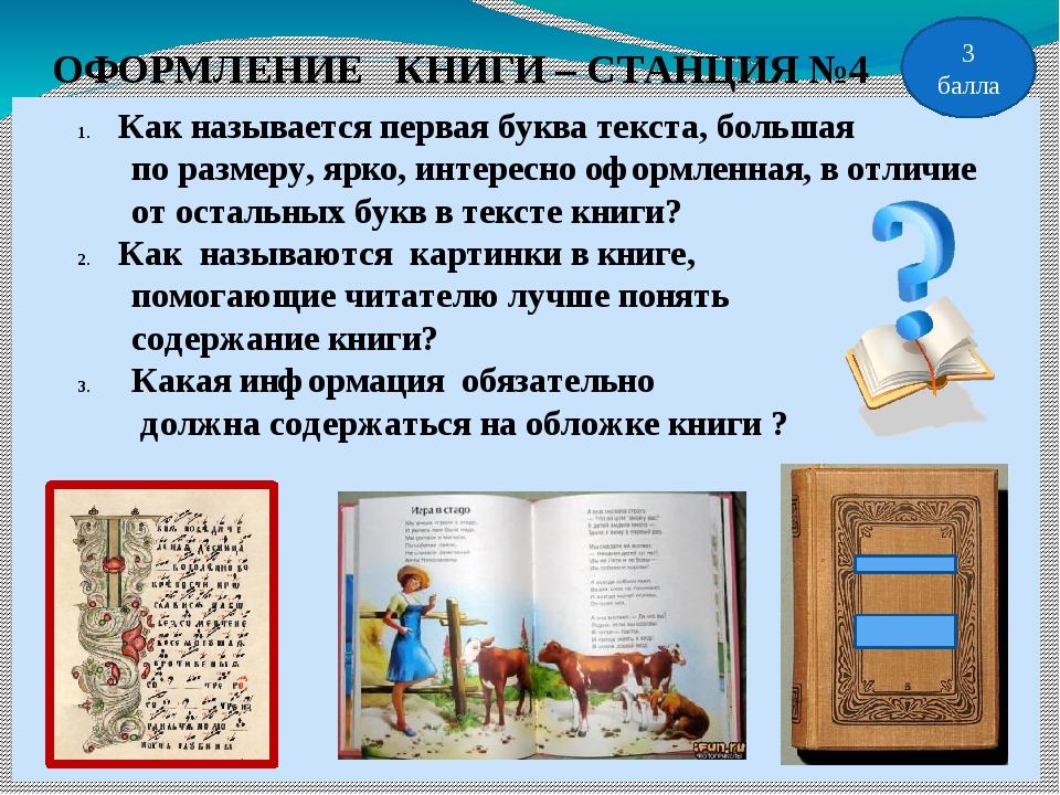 ОФОРМЛЕНИЕ КНИГИ – СТАНЦИЯ №4 Как называется первая буква текста, большая по...