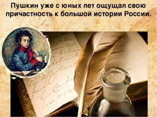 Пушкин уже с юных лет ощущал свою причастность к большой истории России.