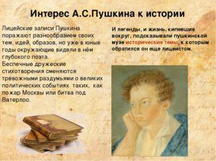 Лицейские записи Пушкина поражают разнообразием своих тем, идей, образов, но