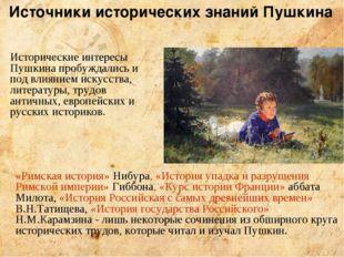 Источники исторических знаний Пушкина Исторические интересы Пушкина пробуждал