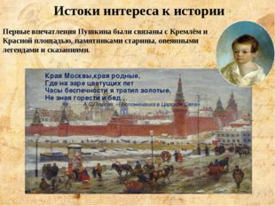 Истоки интереса к истории Первые впечатления Пушкина были связаны с Кремлём и