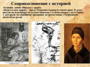 Соприкосновение с историей Пушкин лично общался с царём. «Видел я трех царей»
