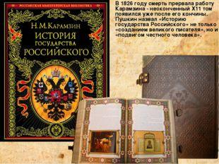 В 1826 году смерть прервала работу Карамзина - неоконченный Х11 том появился