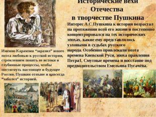 Интерес А.С.Пушкина к истории возрастал на протяжении всей его жизни и постеп