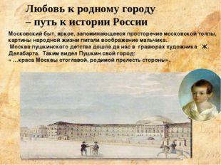 Московский быт, яркое, запоминающееся просторечие московской толпы, картины н