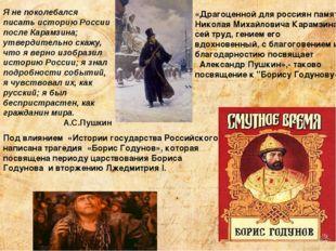 «Драгоценной для россиян памяти Николая Михайловича Карамзина сей труд, гение