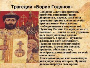 События Смутного времени, проблема отношений царя, дворянства, народа, сама