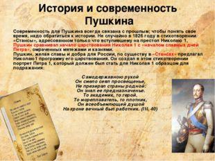 Современность для Пушкина всегда связана с прошлым; чтобы понять свое время,