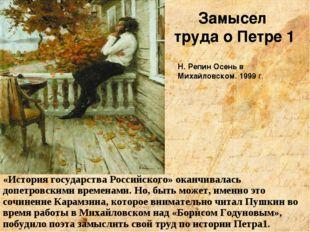 «История государства Российского» оканчивалась допетровскими временами. Но, б