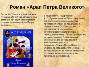 Роман «Арап Петра Великого» Летом 1827 года в Михайловском Пушкин работал над