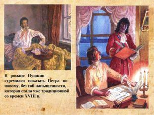 В романе Пушкин стремился показать Петра по-новому, без той напыще