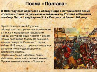 В 1828 году поэт обратился к образу Петра в исторической поэме «Полтава». В н