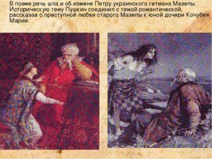 В поэме речь шла и об измене Петру украинского гетмана Мазепы. Историческую т