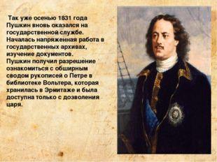 Так уже осенью 1831 года Пушкин вновь оказался на государственной службе. На