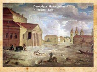 Петербург. Наводнение 7 ноября 1824г.