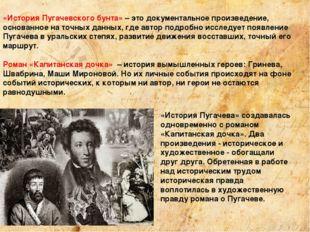 «История Пугачевского бунта» – это документальное произведение, основанное на