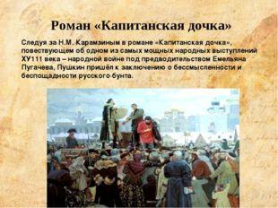 Роман «Капитанская дочка» Следуя за Н.М. Карамзиным в романе «Капитанская доч