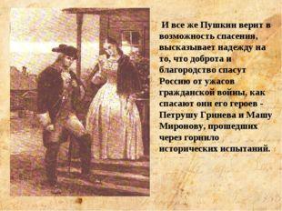 И все же Пушкин верит в возможность спасения, высказывает надежду на то, что