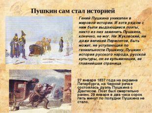 Гений Пушкина уникален в мировой истории. И хотя рядом с ним были выдающиеся