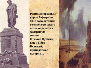 Ранним морозным утром 6 февраля 1837 года останки великого русского поэта опу