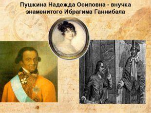 Пушкина Надежда Осиповна - внучка знаменитого Ибрагима Ганнибала