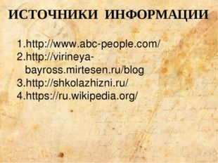 ИСТОЧНИКИ ИНФОРМАЦИИ http://www.abc-people.com/ http://virineya-bayross.mirte