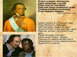 Возрос усерден, неподкупен, Царю наперсник, а не раб. И был отец он Ганнибала