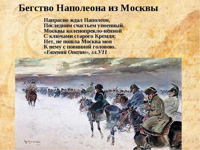 Бегство Наполеона из Москвы Напрасно ждал Наполеон, Последним счастьем упоенн...