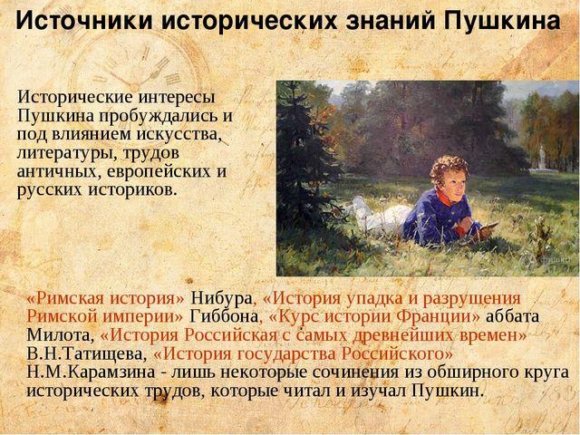 Источники исторических знаний Пушкина Исторические интересы Пушкина пробуждал...