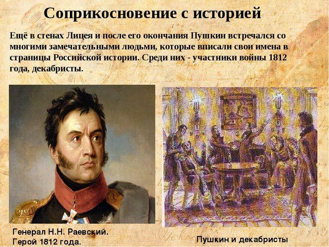 Соприкосновение с историей Ещё в стенах Лицея и после его окончания Пушкин вс...