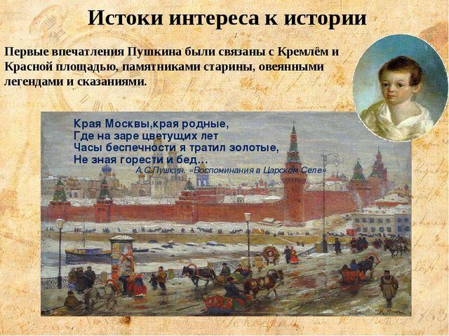 Истоки интереса к истории Первые впечатления Пушкина были связаны с Кремлём и...
