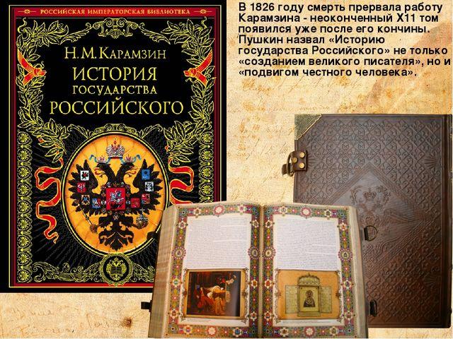 В 1826 году смерть прервала работу Карамзина - неоконченный Х11 том появился...