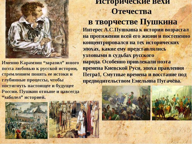 Интерес А.С.Пушкина к истории возрастал на протяжении всей его жизни и постеп...