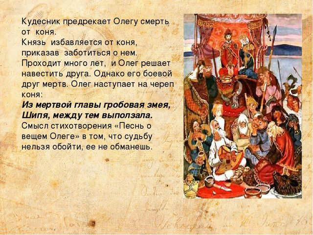 Кудесник предрекает Олегу смерть от коня. Князь избавляется от коня, приказав...
