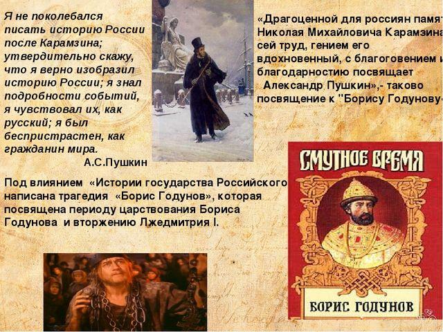 «Драгоценной для россиян памяти Николая Михайловича Карамзина сей труд, гение...
