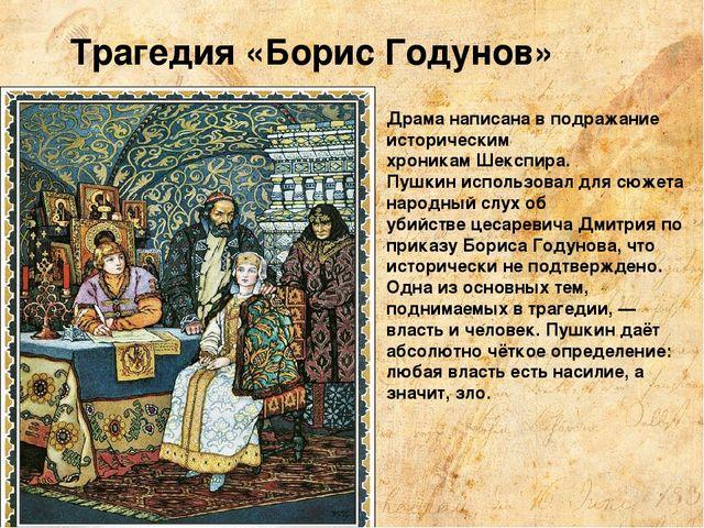 Драма написана в подражание историческим хроникамШекспира. Пушкин использова...