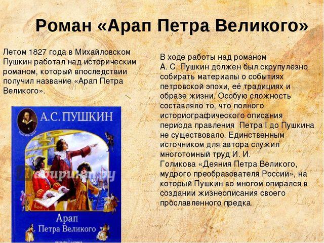 Роман «Арап Петра Великого» Летом 1827 года в Михайловском Пушкин работал над...