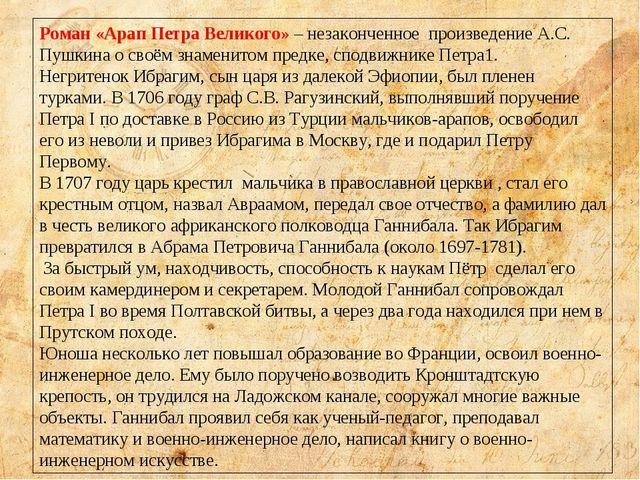 Роман «Арап Петра Великого» – незаконченное произведение А.С. Пушкина о своём...