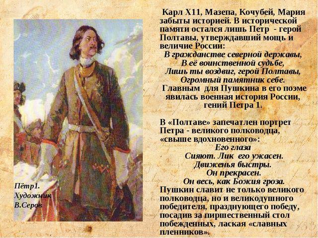 Карл Х11, Мазепа, Кочубей, Мария забыты историей. В исторической памяти оста...